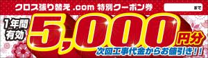 4枚、2万円分をプレゼント!