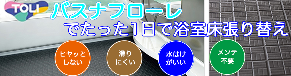浴室床リフォーム・バスナフローレ